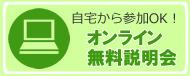 オンライン無料説明会