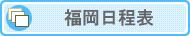 講座日程表(福岡)