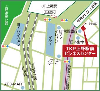 上野・TKP上野駅前ビジネスセンター